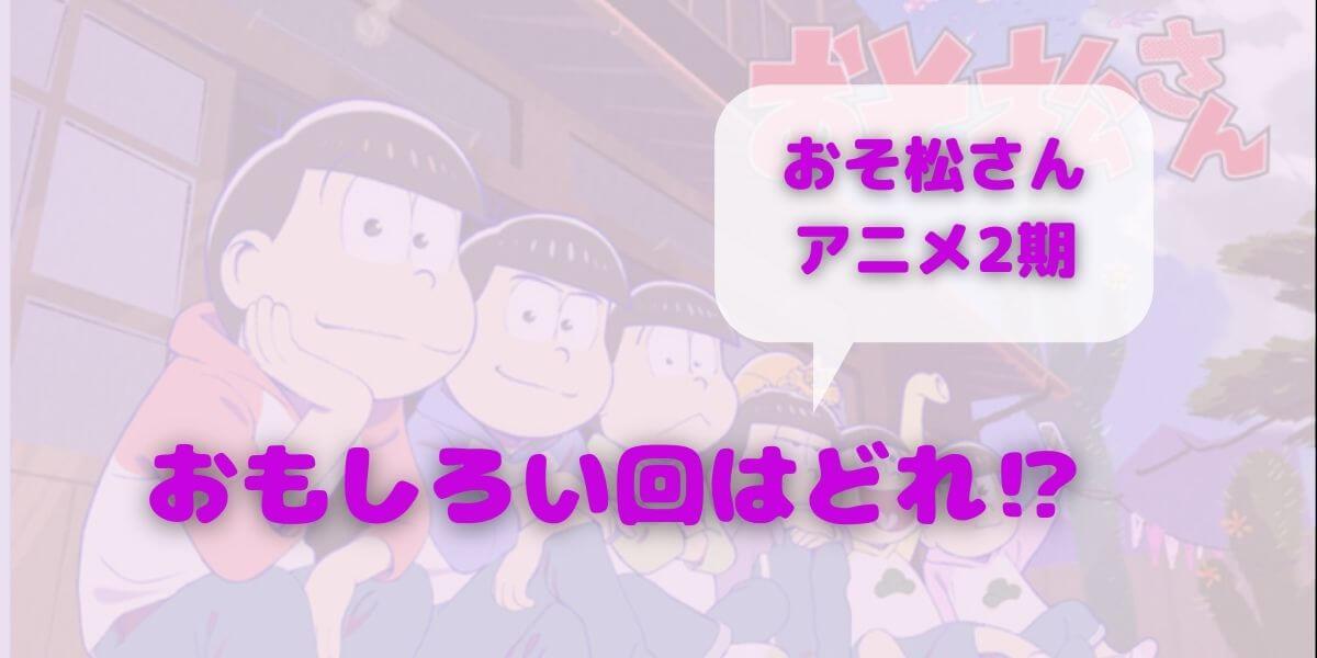 おそ松さんアニメ2期の面白い回神回