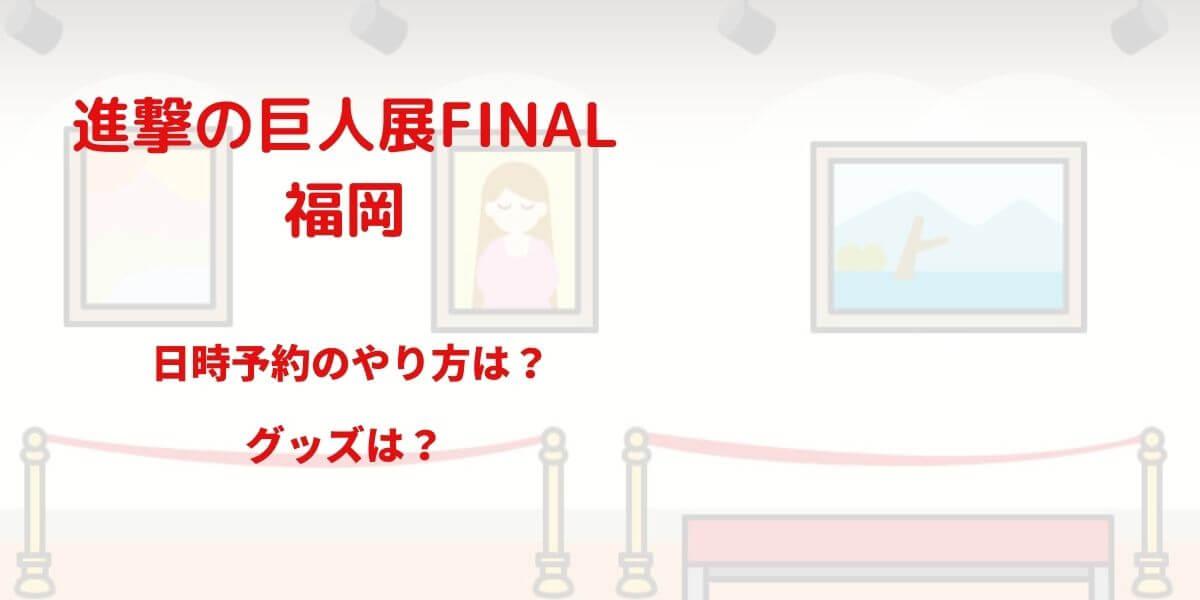 進撃の巨人展福岡のチケット日時予約の方法、グッズと図録