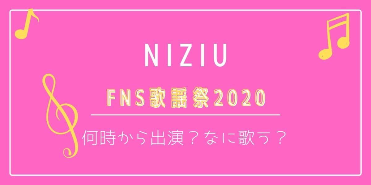 FNS歌謡祭2020/ニジューの出演時間は何時?曲は?タイムテーブルとセトリ