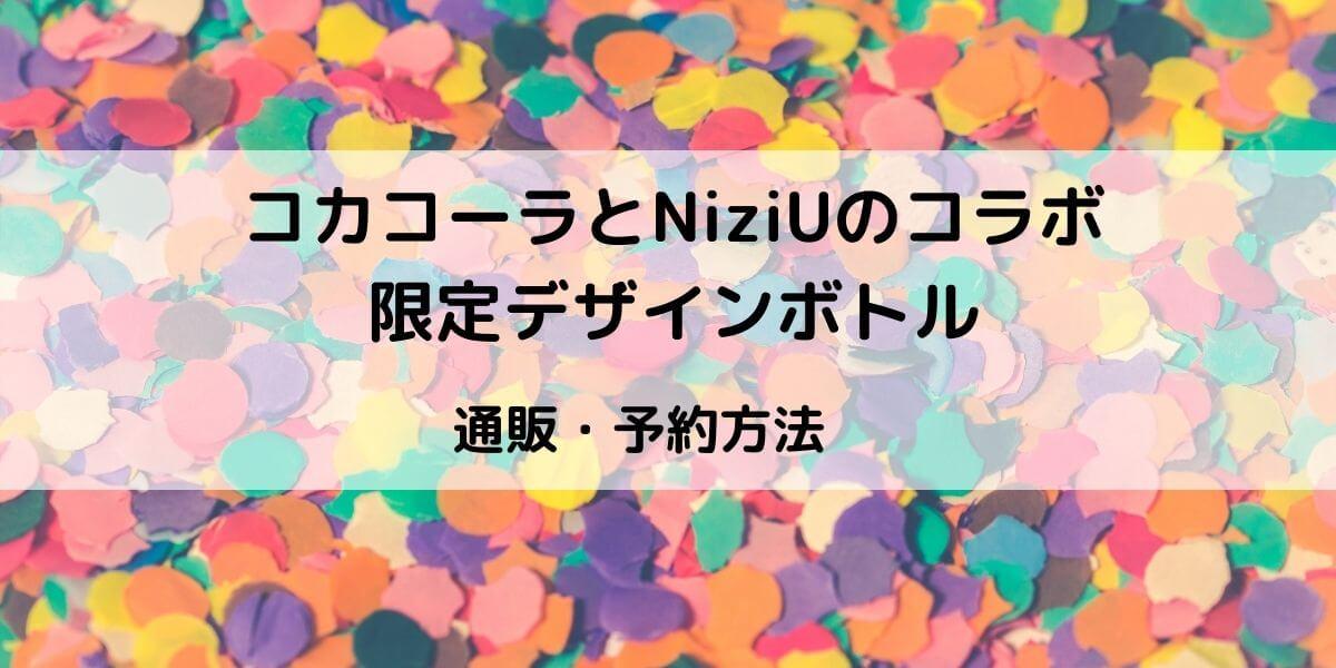 コカコーラとニジュー(NiziU)のコラボ限定デザインボトルの通販・予約は?