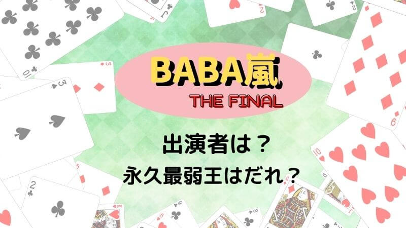 BABA嵐ファイナル出演者、永久最弱王、組み合わせ