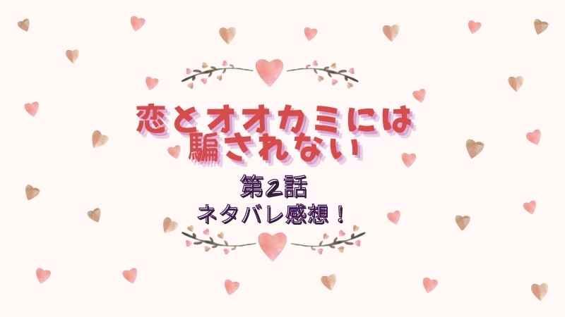 恋とオオカミ第2話ネタバレ感想!