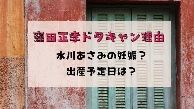 窪田正孝ドタキャン理由は水川あさみの妊娠?出産予定日は?