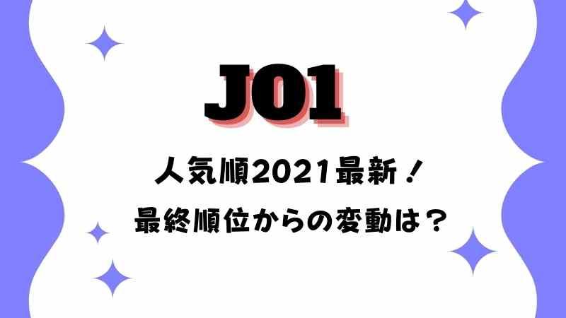 JO1人気順2021最新!デビュー後最終順位から変動は?