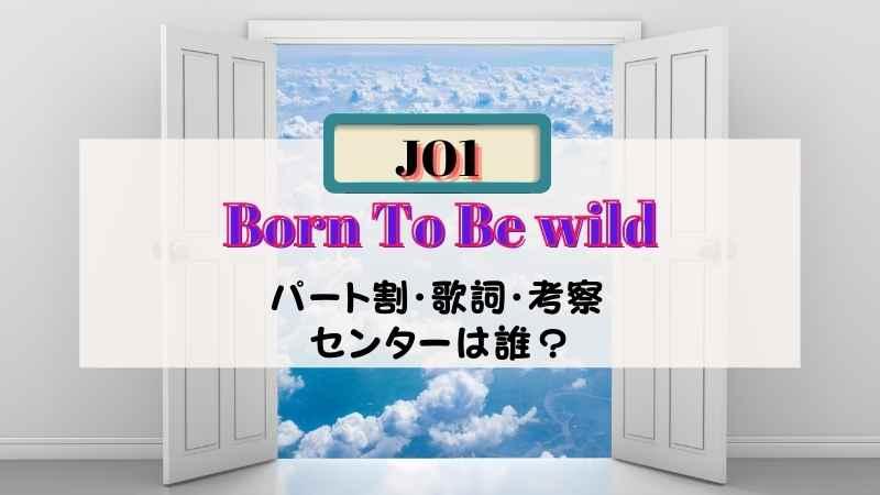 BornToBewild/JO1パート割・歌詞・センターは?