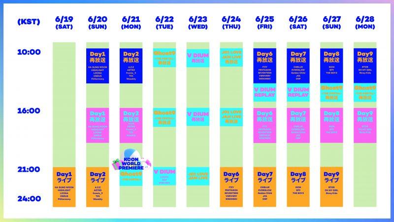 KCON20214U タイムテーブル
