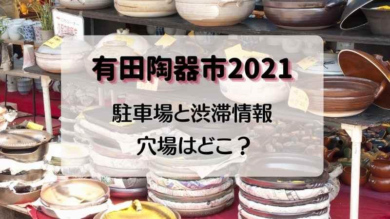 有田陶器市2021駐車場と渋滞情報!穴場はどこで何時までに行く?