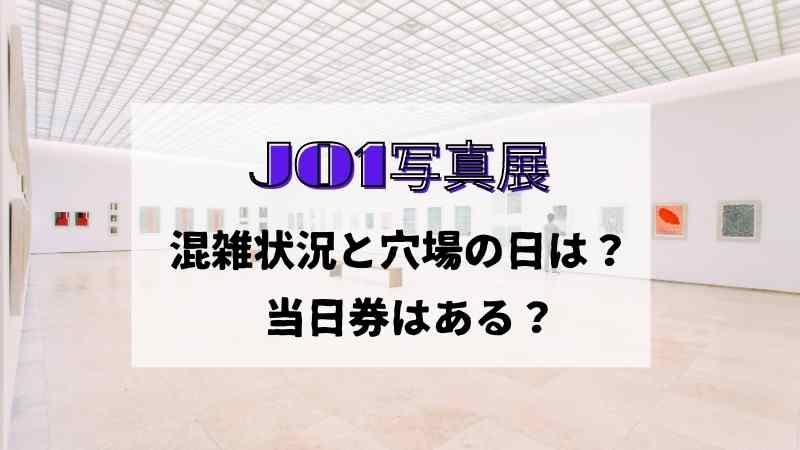 JO1写真展福岡の混雑状況と穴場の日は?当日券は?
