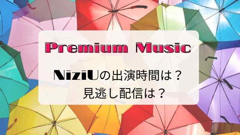 プレミアムミュージックNiziU(ニジュー)の出演時間と見逃し配信は?