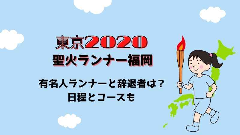 聖火ランナー福岡2021福岡有名人ランナーと辞退者は?