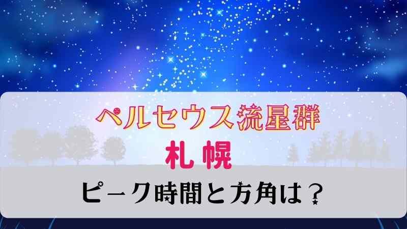 ペルセウス流星群札幌のピーク時間、方角