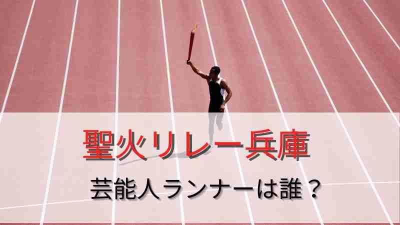 聖火リレー2021兵庫芸能人ランナーと辞退者は誰?コースと日程も紹介!