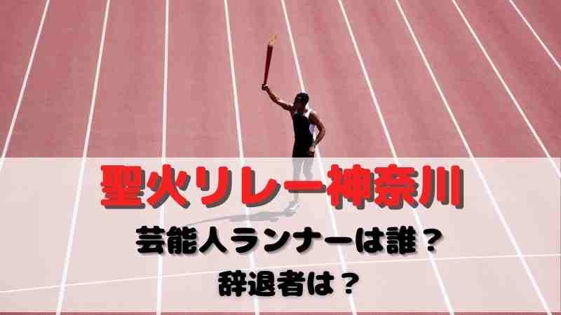 聖火リレー2021神奈川芸能人ランナーは?