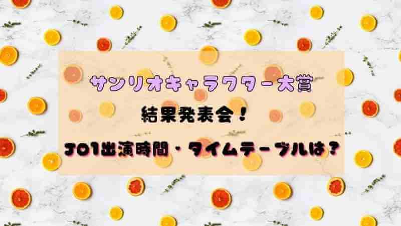 サンリオキャラクター大賞TGCのJO1出演時間タイムテーブル
