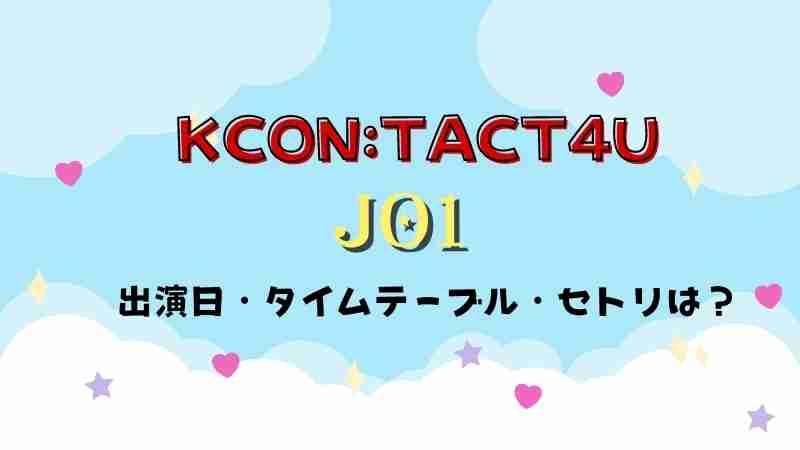 KCON TACT4UのJO1出演日いつ?タイムテーブルとセトリも