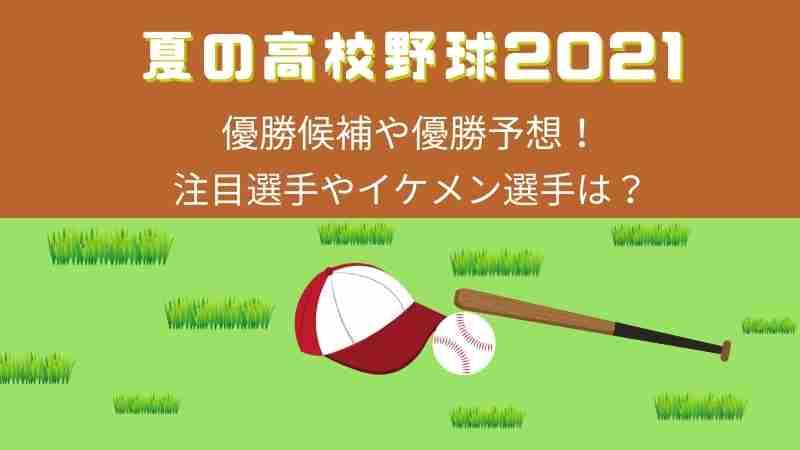 夏の高校野球2021優勝候補と予想!