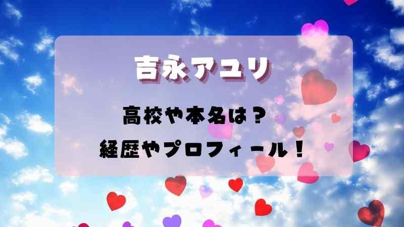 吉永アユリ高校と本名は?経歴はウルトラマンタイガ!