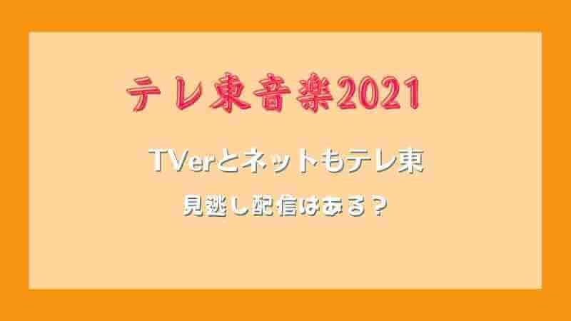 テレ東音楽祭2021TVerとネットもテレ東見逃し配信は?