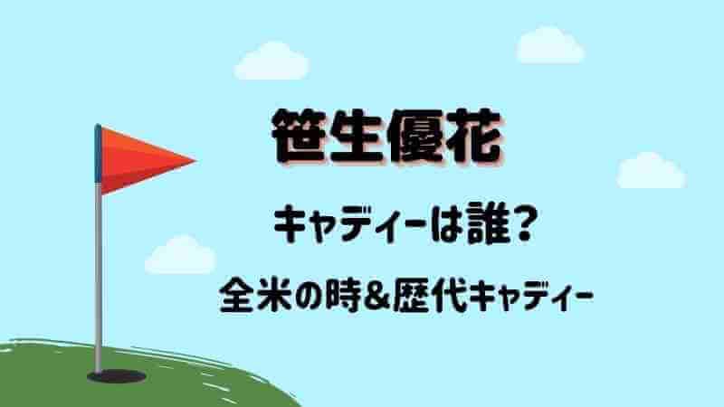 笹生優花キャディーは誰?
