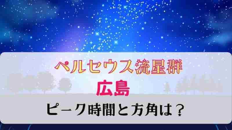 ペルセウス座流星群2021広島ピーク時間と方角は?