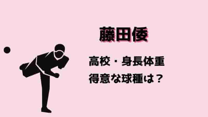 藤田倭(やまと)高校・身長体重・本名