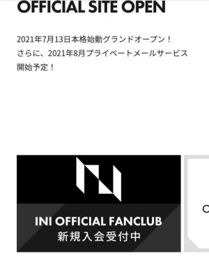 INI FC手順1