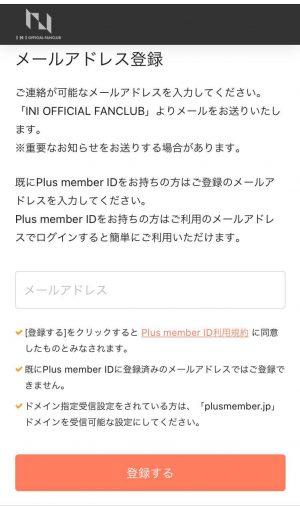 INI FC手順2