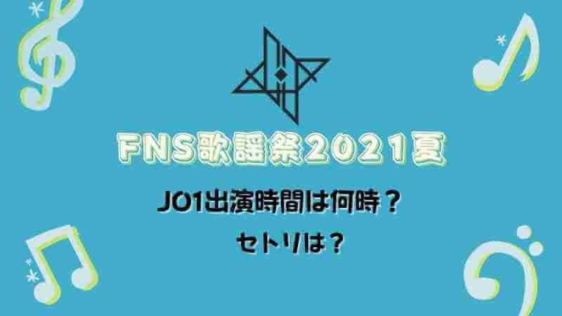 FNS歌謡祭2021夏/JO1 出演時間は何時?タイムテーブルと曲も!