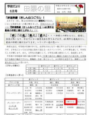 田隈中学校 江崎ひかる