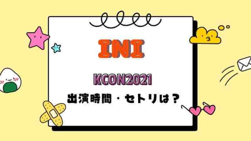 KCON2021INI出演時間タイムテーブル