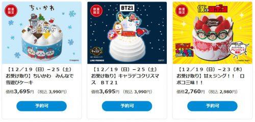 ファミマBT21クリスマスケーキ購入可能