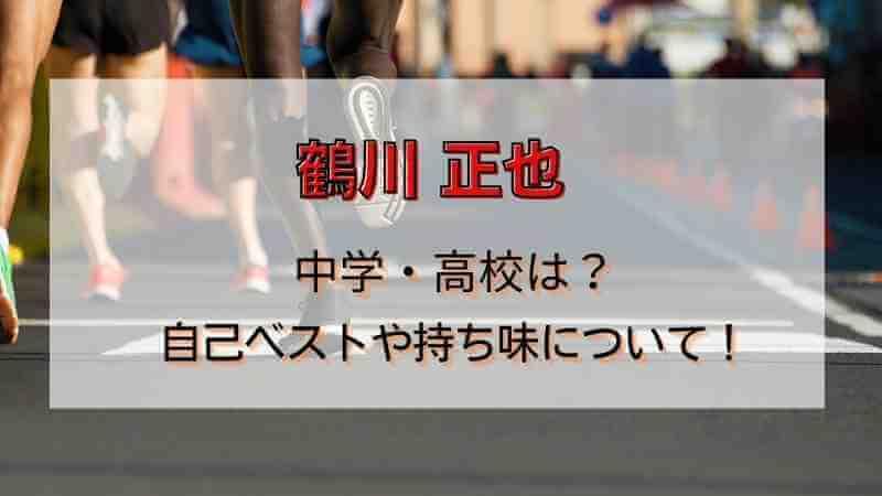 鶴川正也の中学高校は?