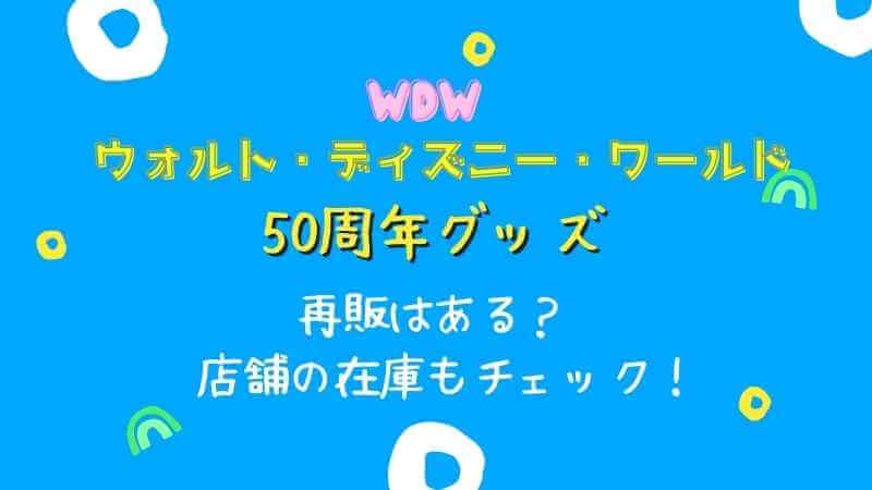 WDW50周年グッズ再販ある?