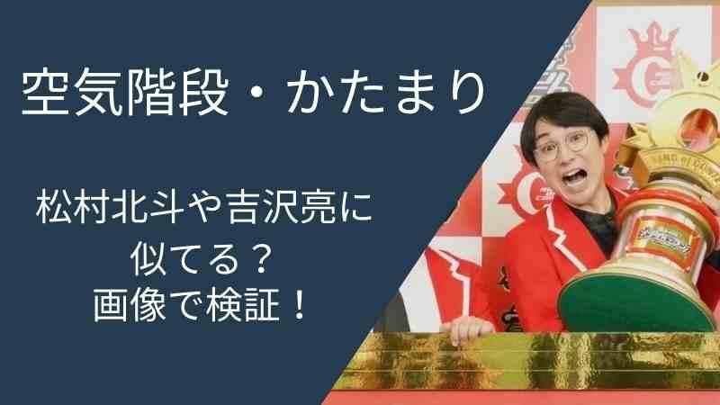 空気階段かたまり松村北斗に似てる?吉沢亮にも?画像
